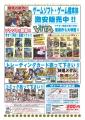 ゲームショップヴィータ久留米店 新聞折り込みチラシ